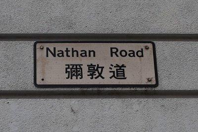 Nathan Road sign - Hong Kong