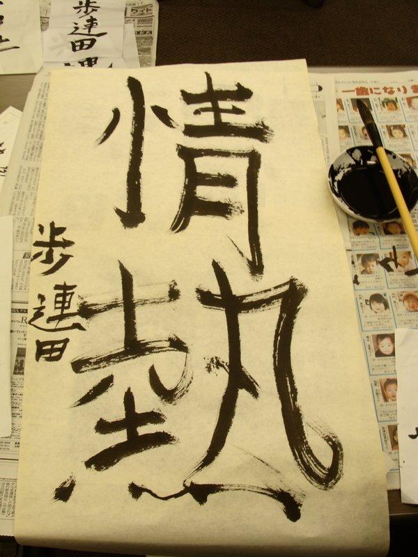 Passion Shuji