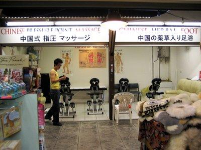 Arcade in Cairns