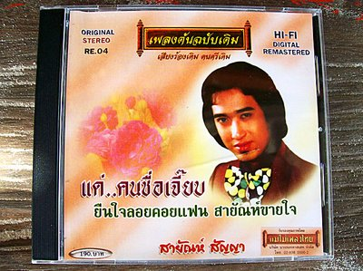 thai retro funk dude