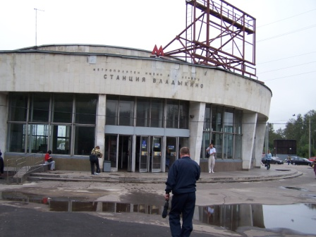 Vladikino Metro station 