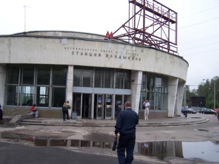 Vladikino Metro station