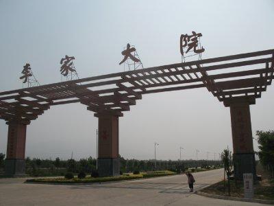Lee Huge Entrance