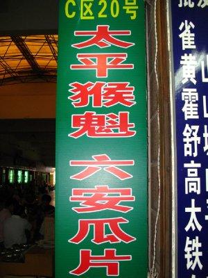 The world famous Tai Ping Hou Kuei tea