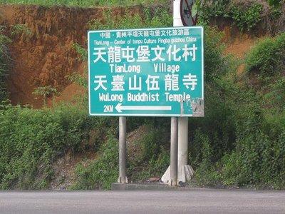Tunpu Sign