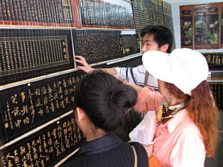 Chinese Bamboo Book
