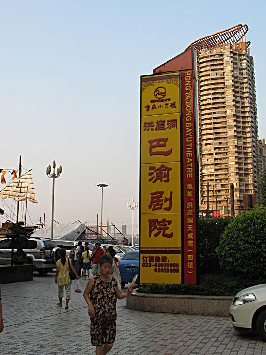 HYD Entrance
