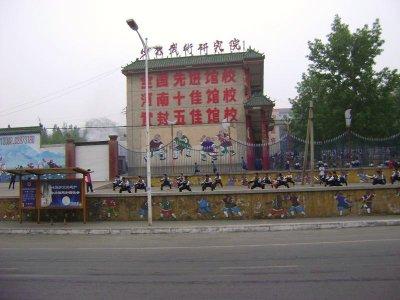 02 WushuSchool1