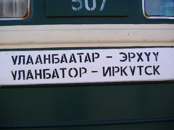 Irkutsk - Ulaan Baatar train