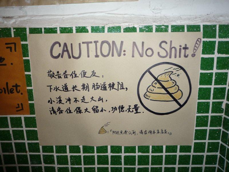 Caution, No Shit