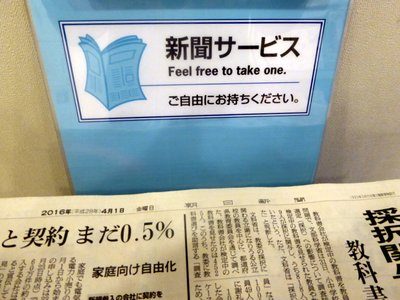 Please_take_one.jpg