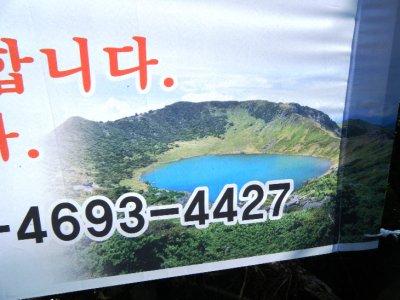 Advertised Top of South Korea