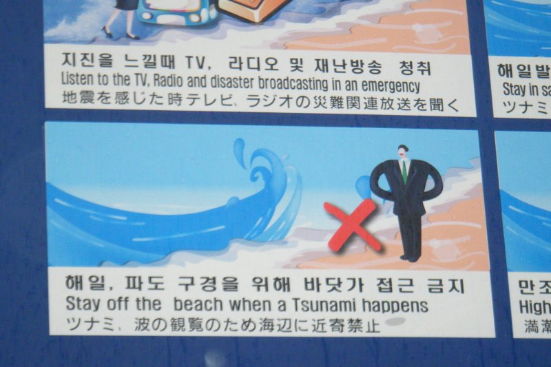 Sign on Busan beach