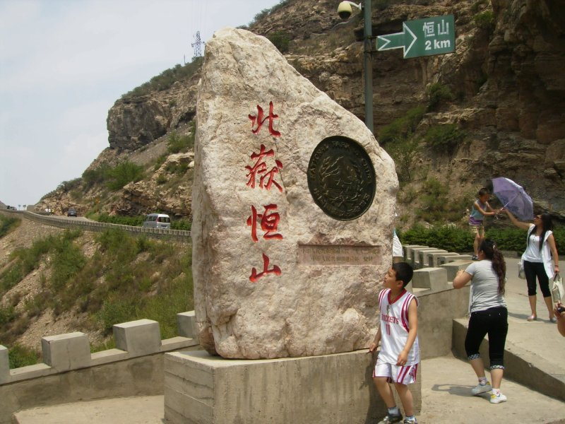 607 China Datong - The stone at the village