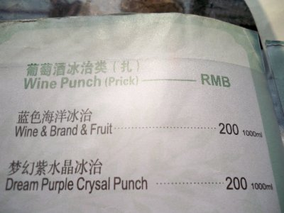 Wine Punch (Prick)