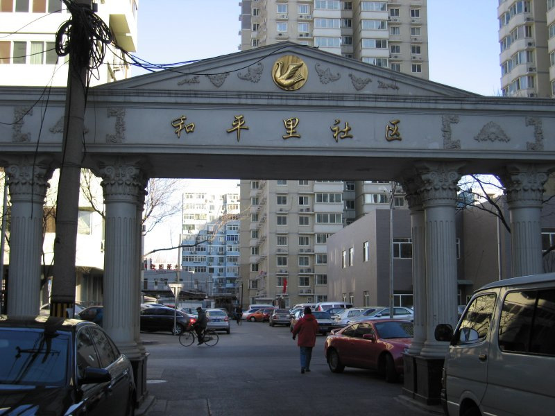 Gate for the police/government district