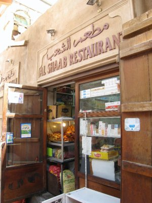 Al Shaab Restaurant