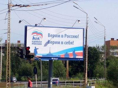 We believe in Russia, we believe in ourselves! United Russia Party