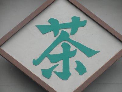 Shanghai_a..010_944.jpg