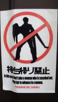 Funny_Stic..__Japan.jpg
