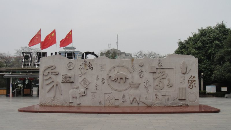 large_Murual_at_..__China.jpg