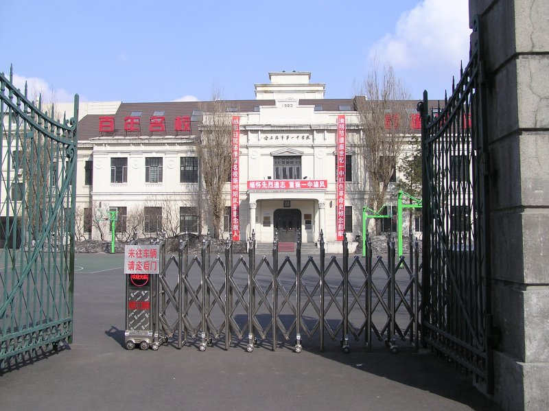 Harbin No. 1 High School