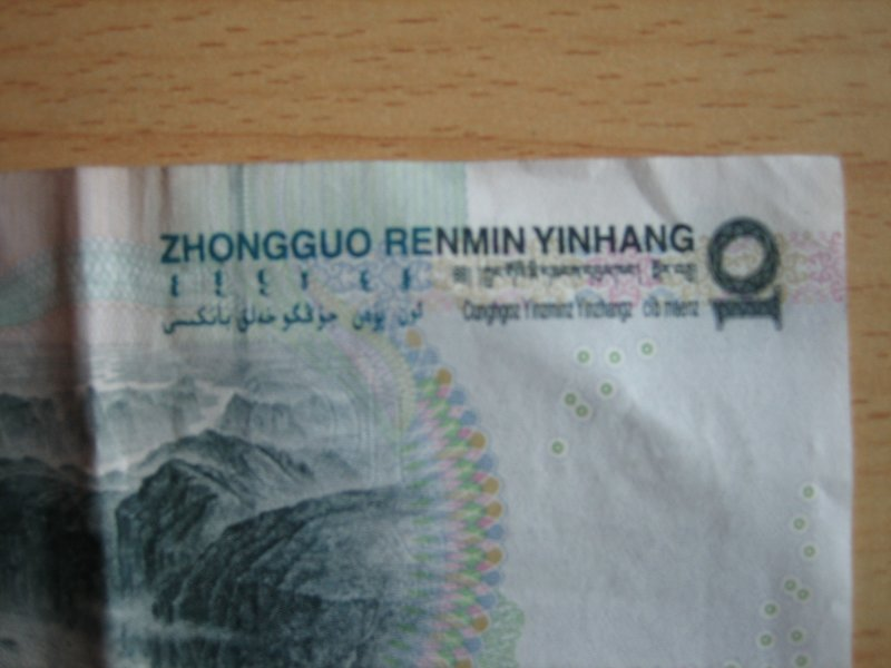 Monorities' writing on a Chinese banknote