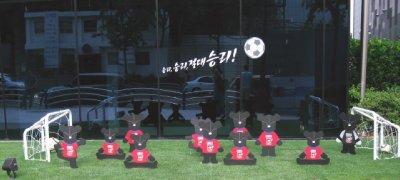 Fighting_Corea.jpg