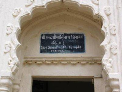 Shri_Shant..ntrance.jpg