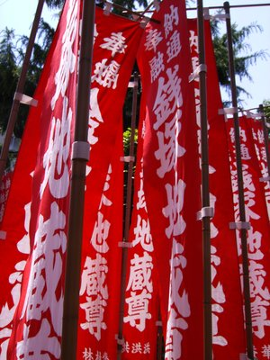 Banners at a Tokyo temple (or was it a shrine?)