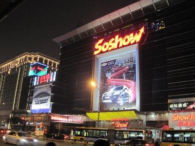 Soshow Shopping Center