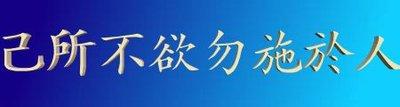 Confucius_quote.jpg
