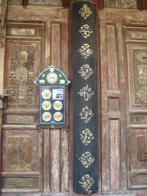 Arabic writing on an architecturally Chinese building