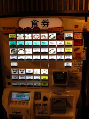 Vending Machine used to order lunch