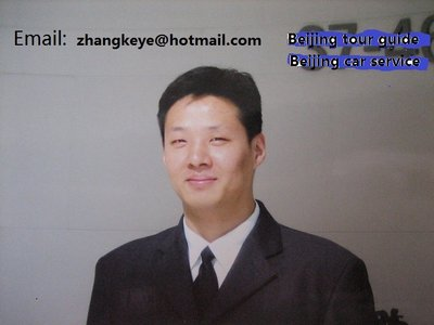 Beijing Airport van pick up service, rental car service, tour guide assistant. Email: zhangkeye@hotmail.com