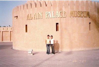 @ AL AIN MUSEUM