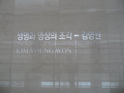 Kim Young Won Art Exhibition