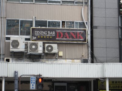 Dining Bar Dank, Osaka