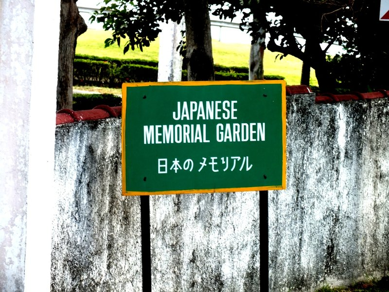large_sign_japmemgarden.jpg
