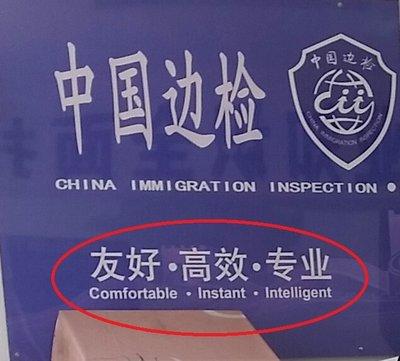 CHINA_CUSTOMS.jpg