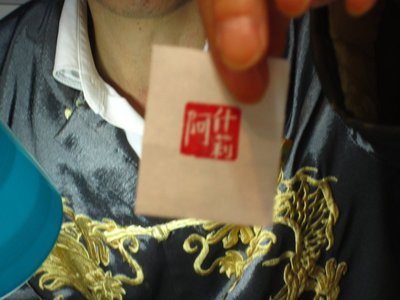 ASHLEY, more or less, in Chinese characters
