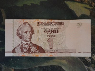 Transdniestr Money - Only of use in the Republic