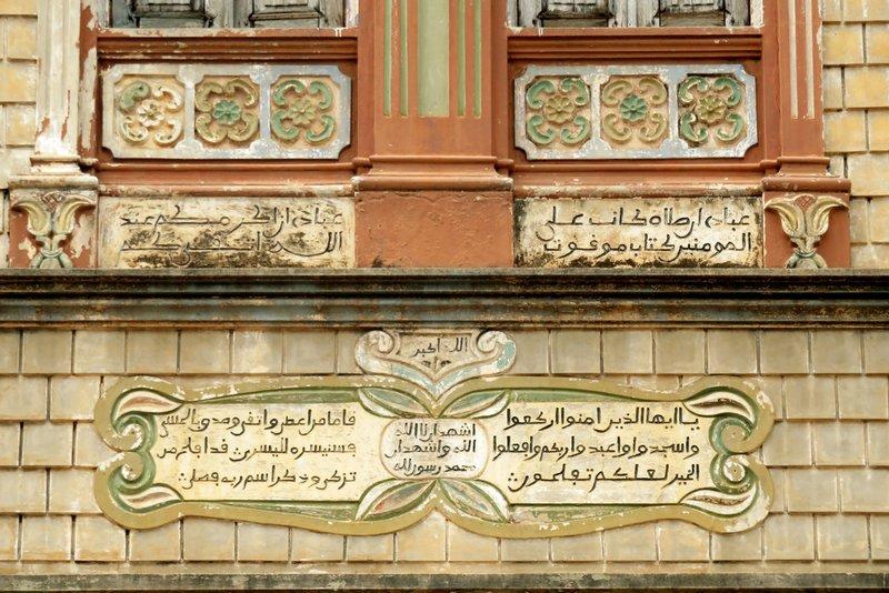 Mosque Inscriptions