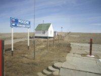 Russian/Mongolian border