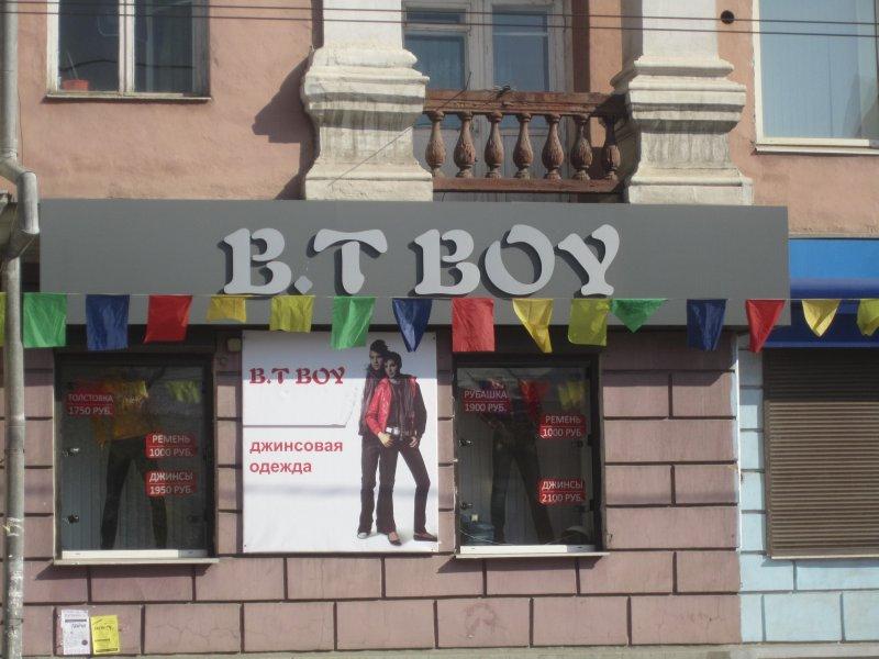 Bt_Boy