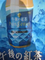 pungent drink