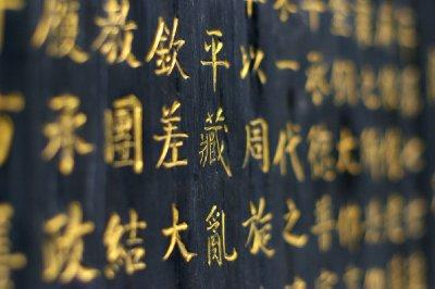 Symboles chinois gravé dans la pierre - Lama temple