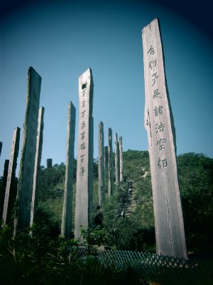 The Path of Wisdom.  These were Chinese scriptures from an ancient time transcribed onto giant wood planks.