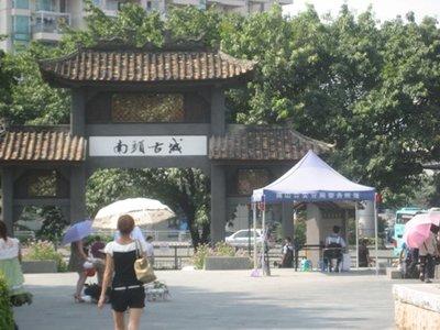 南头古城 NanTou GuCheng