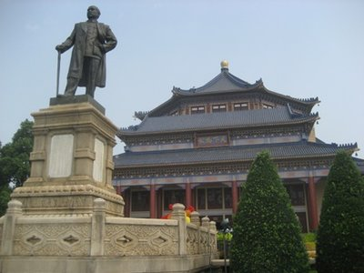 中山纪念馆 (SunYat-Sen Memorial Hall)